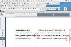 エクセルファイルの印刷