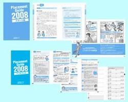就職ガイドブックを制作する