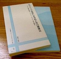 卒業制作のブックカバー