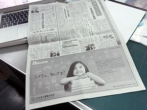 新聞広告のデザイン